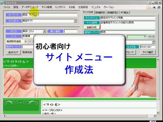 ドロップくん動画4