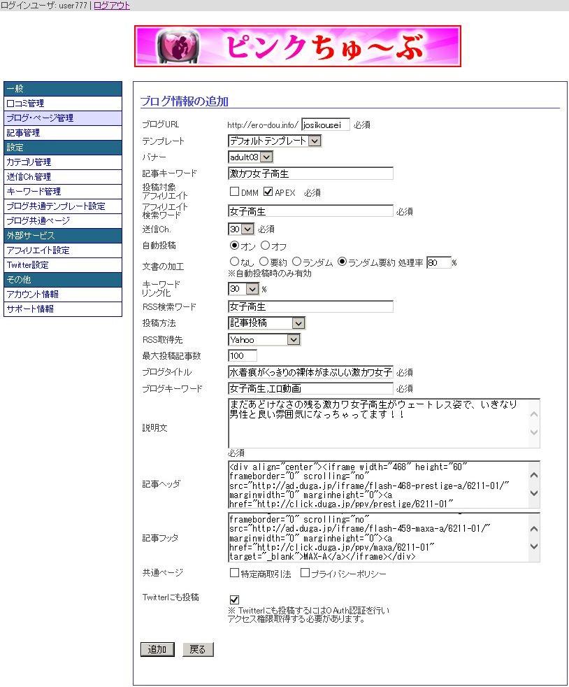 ピンクちゅ~ぶ ブログ設定画面