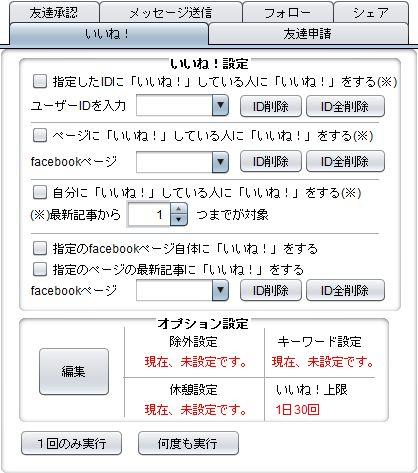 集客X Facebook いいね! 操作画面