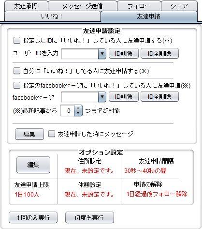 集客X Facebook 友達申請 操作画面
