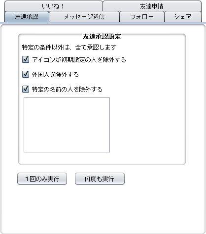 集客X Facebook 友達承認 操作画面