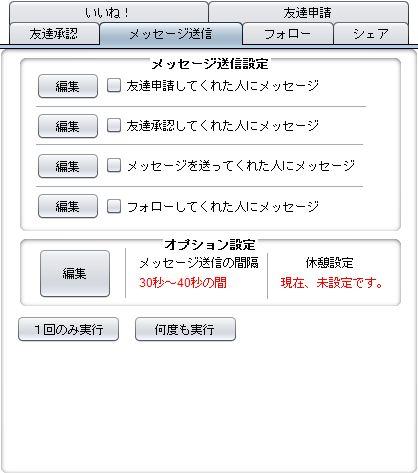 集客X Facebook メッセージ送信 操作画面