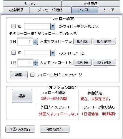 集客X Facebook フォロー 操作画面