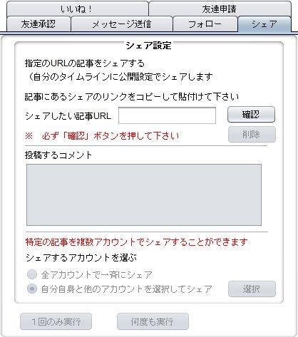 集客X Facebook シェア 操作画面