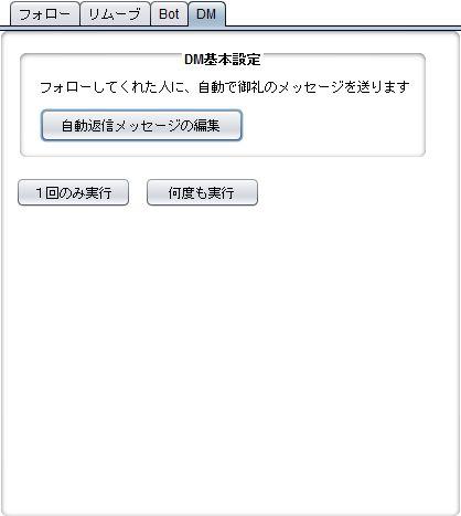 集客X Twitter DM ダイレクトメッセージ 操作画面