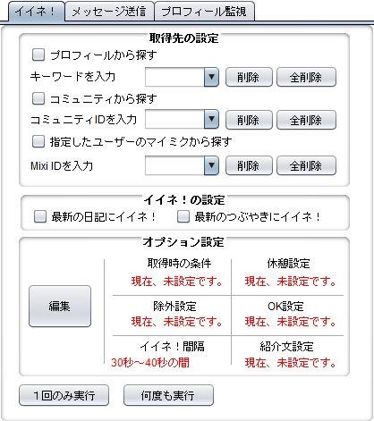 集客X Mixi イイネ! 操作画面