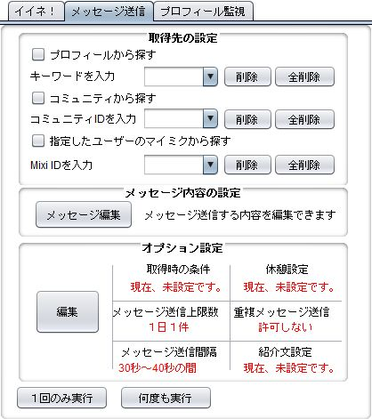 集客X Mixi メッセージ送信 操作画面