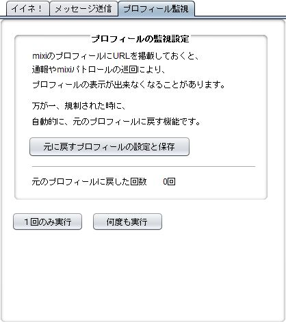集客X Mixi プロフィール監視 操作画面