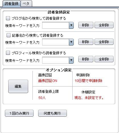 集客X Ameba 読者登録 操作画面