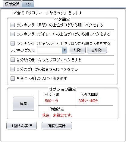 集客X Ameba ペタ 操作画面