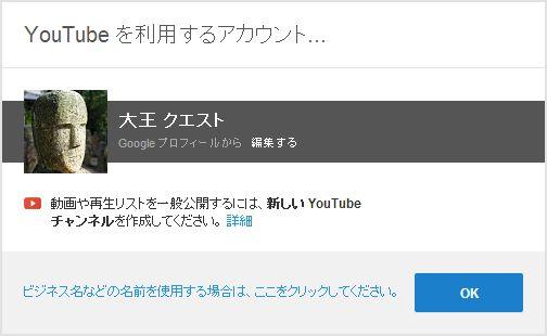 Youtubeを利用するアカウントの確認