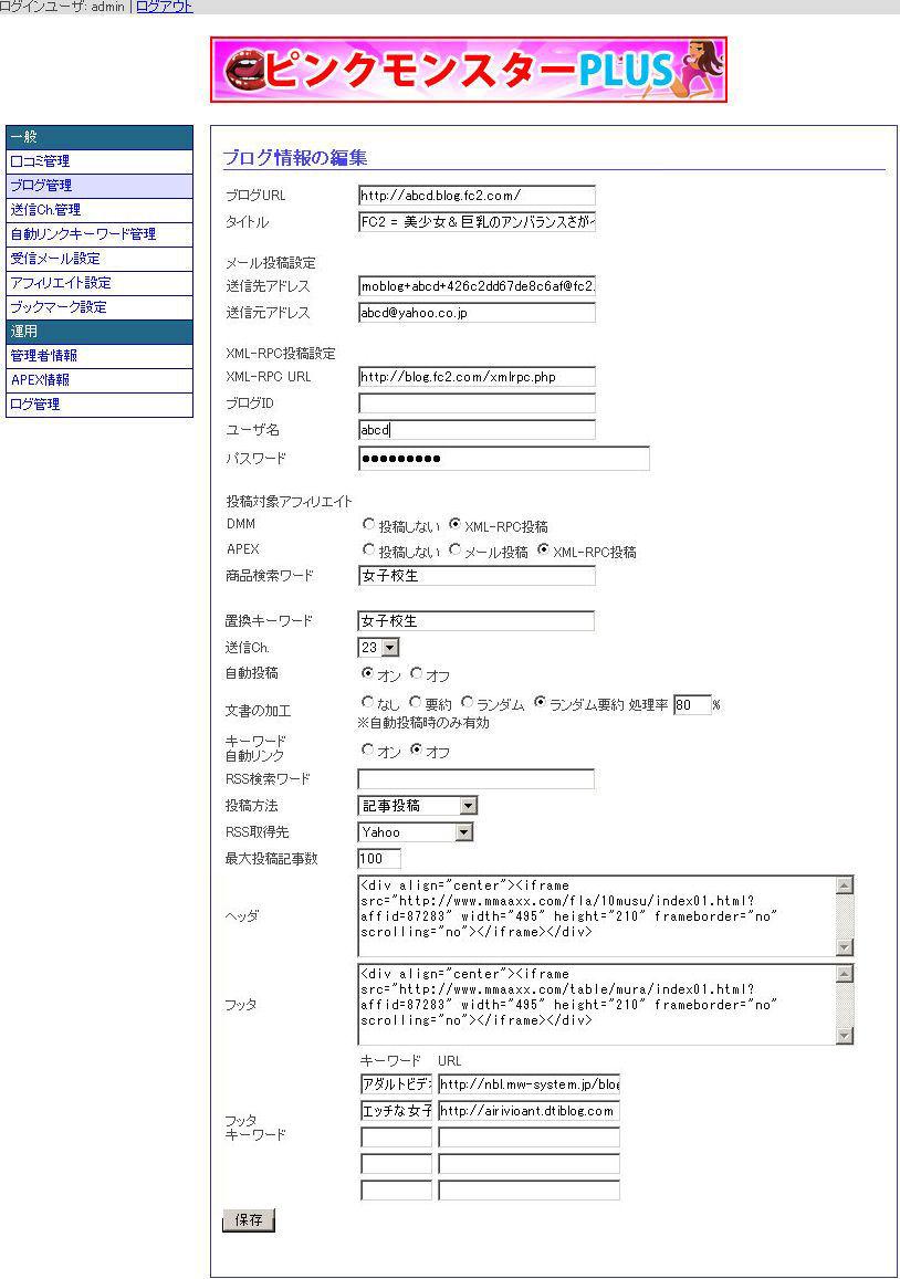 ピンクモンスターPLUS 設定画面